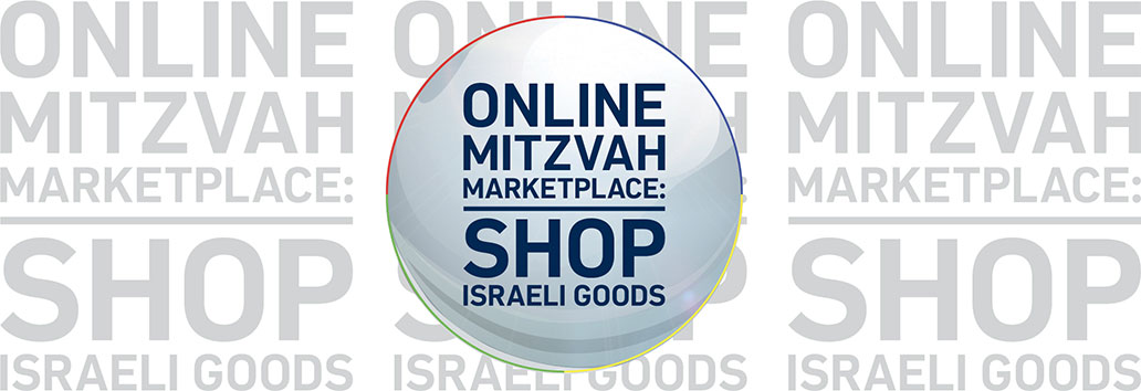 Online Mitzvah Marketplace: Shop Israeli Goods