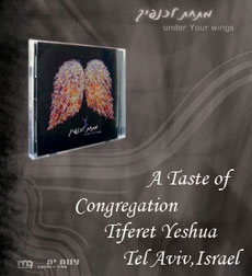 Under Your Wings - Tiferet Yeshua Congregation CD