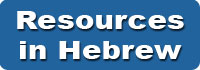 Resources in Hebrew button