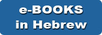 e-books_in_Hebrew.jpg