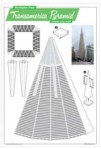 Click here for more information about Build Your Own Transamerica Pyramid Postcard