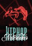 DVD: All Arts Presents Hip Hop Nutcracker